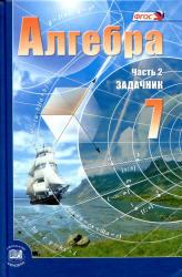 Алгебра, 7 класс, Часть 2, Задачник, Мордкович А.Г., 2013