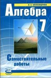 Алгебра, 7 класс, Самостоятельные работы, Александрова Л.А., Мордкович А.Г., 2009