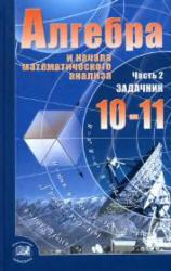 Алгебра и начала математического анализа, 10-11 класс, Задачник, Часть 2, Мордкович А.Г., 2009