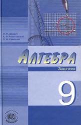 Алгебра, 9 класс, Задачник, Звавич Л.И., Рязановский А.Р., Семенов П.В., 2008