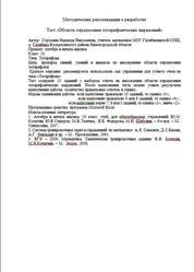 Алгебра и начала анализа, 10 класс, Методические рекомендации, Тест, Сорокина Н.Н.
