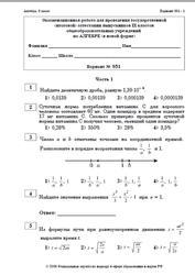 ГИА 2009, Алгебра, 9 класс, Экзаменационная работа