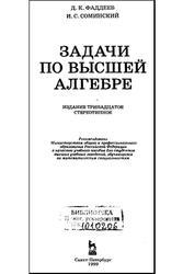 Задачи по высшей алгебре, Фаддеев Д.К., Соминский И.С., 1999
