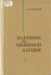 Задачник по линейной алгебре, Икрамов Х.Д., 1975