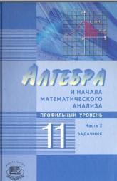 Алгебра и начала математического анализа, 11 класс, В 2 частях, Часть 2, Задачник для учащихся общеобразовательных учреждений, профильный уро