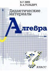 Дидактические материалы по алгебре, 7 класс, Зив Б.Г., Гольдич В.А. 2013