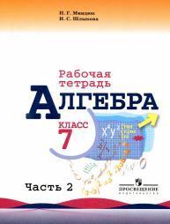 Алгебра, рабочая тетрадь, 7 класс, пособие для учащихся общеобразовательных организаций, в двух частях, часть 2, Миндюк Н.Г., Шлыкова И.С., 2014