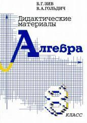 Дидактические материалы по алгебре для 8 класса, Зив Б.Г., Гольдич В.А., 2012