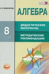 Алгебра, 8 класс, дидактические материалы, методические рекомендации, Феоктистов И.Е., 2013