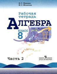 Алгебра, рабочая тетрадь, 8 класс, пособие для учащихся общеобразовательных организаций, в двух частях, часть 2, Миндюк Н.Г., Шлыкова И.С., 2014
