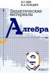 Дидактические материалы по алгебре для 9 класса, Зив Б.Г., Гольдич В.А., 2013