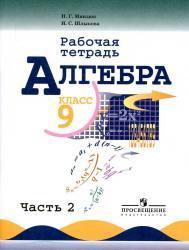 Алгебра, рабочая тетрадь, 9 класс, пособие для учащихся общеобразовательных организаций, в двух частях, часть 2, Миндюк Н.Г., Шлыкова И.С., 2014