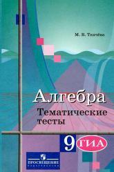 Алгебра, тематические тесты, 9 класс, Ткачева М.В., 2014