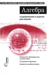 Алгебра в упражнениях и задачах для лицеев, Гоян И., Григор Р., Марин В., Смарандаке Ф., 2000