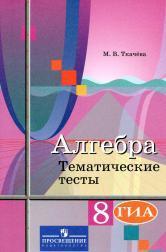 Алгебра, тематические тесты, 8 класс, пособие для общеобразовательных организаций, Ткачёва М.В., 2014