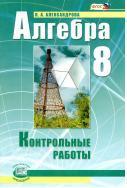 Алгебра, 8 класс, контрольные работы для учащихся общеобразовательных организаций, Александрова Л.А., Мордкович А.Г., 2014