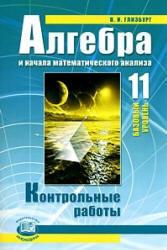 Алгебра и начала математического анализа, 11 класс, Контрольные работы, Глизбург В.И., 2009