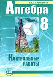 Алгебра, 8 класс, Контрольные работы, Александрова Л.А., Мордкович А.Г., 2009