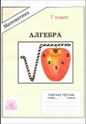 Алгебра, 7 класс, Рабочая тетрадь, Миндюк М.Б., Миндюк Н.Г., 2005