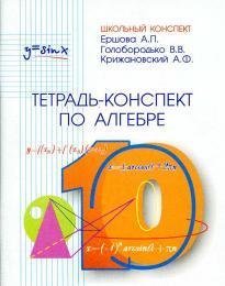 Тетрадь-конспект по алгебре и началам анализа для 10 класса, Ершова А.П., Голобородько В.В., Крижановский А.Ф., 2014