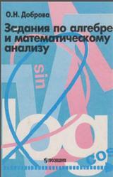 Задания по алгебре и математическому анализу, 9-11 класс, Доброва О.Н., 1996