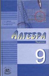 Алгебра, 9 класс, Задачник, Звавич Л.И., 2008