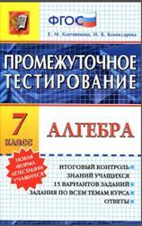 Промежуточное тестирование, Алгебра, 7 класс, Ключникова E.M., Комиссарова И.В., 2015