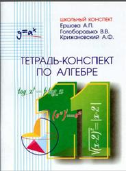 Тетрадь-конспект по алгебре и началам анализа, 11 класс, Ершова А.Л., Голобородько В.В., Крижановский А.Ф., 2011