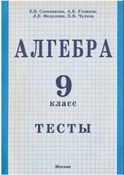 Алгебра, 9 класс, Тесты, Слепенкова Е.В., Уединов А.Б., Федулкин Л.Е., Чулков П.В., 2000