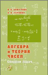 Алгебра и теория чисел, Сборник задач для математических школ, Алфутова Н.Б., Устинов А.В., 2009