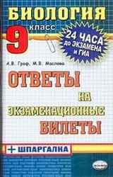 Биология. Ответы на экзаменационные билеты. 9 класс. Граф А.В., Маслова М.В. 2011