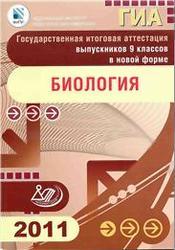 ГИА выпускников 9 классов. Биология. Теремов А.В., Рохлов В.С., Лернер Г.И. 2011