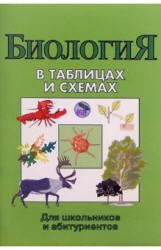 Биология в таблицах и схемах, Онищенко А.В., 2004