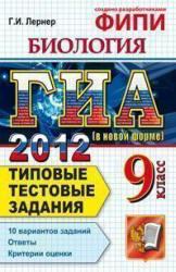 ГИА 2012, Биология, 9 класс, Типовые тестовые задания, Лернер Г.И., 2012