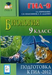 Биология, 9 класс, Подготовка к ГИА 2012, Кириленко, Колесников, Даденко, 2011