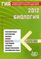 ГИА 2012, Биология, 9 класс, Лернер Г.И., 2012