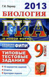 ГИА 2013, Биология, 9 класс, Типовые тестовые задания, Лернер Г.И.