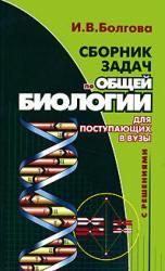 Сборник задач по общей биологии с решениями для поступающих в ВУЗы, Болгова И.В., 2006