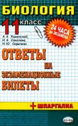 Биология, Ответы на экзаменационные билеты, 11 класс, Каменский А.А., Соколова Н.А., Сарычева Н.Ю., 2008