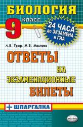 Биология, Ответы на экзаменационные билеты, 9 класс, Граф А.В., Маслова М.В., 2011