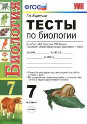 Тесты по биологии, 7 класс, Воронина Г.А., 2013