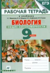 Биология, Общие закономерности, 9 класс, Рабочая тетрадь, Цибулевский А.Ю., Захаров В.Б., 2013