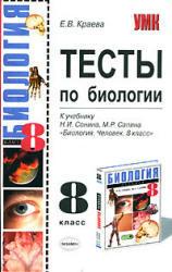 Тесты по биологии, 8 класс, Краева Е.В., 2008