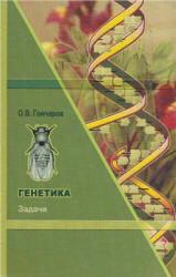Генетика, Задачи, Гончаров О.В., 2005