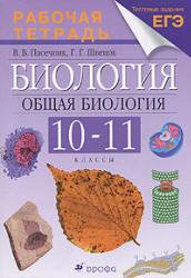 Биология, 10-11 класс, Рабочая тетрадь, Пасечник В.В., Швецов Г.Г., 2013
