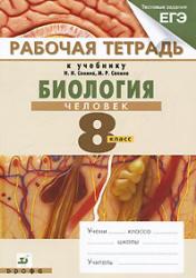 Биология, Человек, 8 класс, Рабочая тетрадь, Сонин Н.И., Агафонова И.Б., 2013