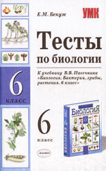 Тесты по биологии, 6 класс, Бенуж Е.М., 2007