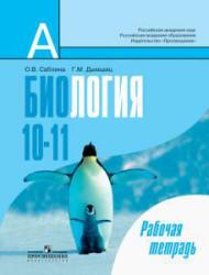 Биология, 10-11 класс, Рабочая тетрадь, Саблина О.В., Дымшиц Г.М., 2012