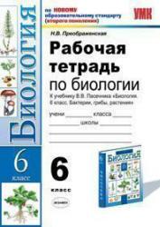 Биология, 6 класс, Рабочая тетрадь, Преображенская Н.В., 2011
