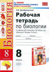 Биология, 8 класс, Рабочая тетрадь, Преображенская Н.В., 2011